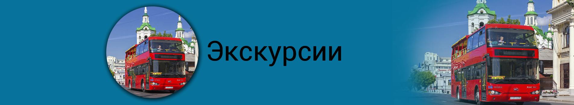 ekskursii_1
